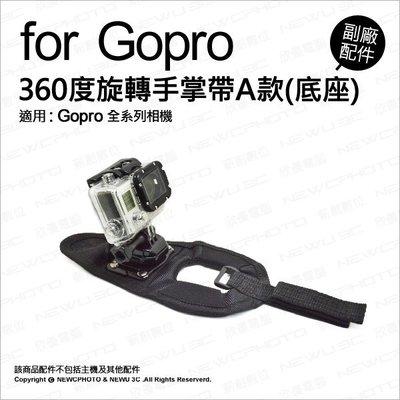 【薪創新生北科】GoPro 專用副廠配件 360度旋轉手掌帶 A款 (底座) 手套式固定帶 手套綁帶 手掌帶 綁帶 支架