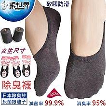 X-8-1日本銀離子除臭隱形襪(一般)【大J襪庫】3雙550元女襪-銀離子襪銀纖維奈米銀襪子抗菌襪-純棉襪除臭襪防滑襪套