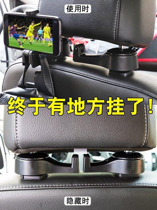 奇奇店-熱賣款 汽車用座椅背隱藏式多功能掛鉤車內用品后座位靠背創意車載小掛鉤