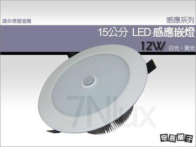 感應嵌燈LED 12W全電壓15公分☆...