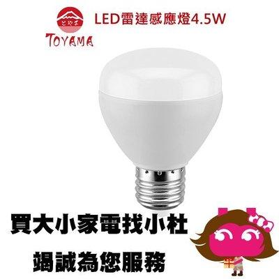 ◎電器網拍批發◎TOYAMA特亞馬LED雷達感應燈泡 4.5W E27螺旋型 白光SB10001 / 黃光SB10002