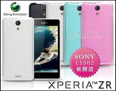 [190 免運費] sony xperia zr 透明軟膠套 / c5502殼 透明套 透明殼 手機殼 保護殼 保護套