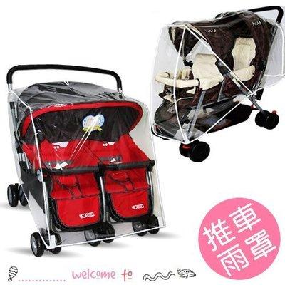 八號倉庫 通用型雙胞胎嬰兒推車防雨罩【1D030G691】