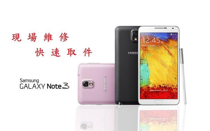 三星galaxy note3水_【12號】手機現場維修 SAMSUNG Note3(N900,N9005,N900U)螢幕破裂/無法 ...