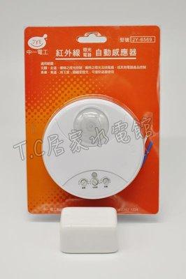 【 T.C水電】 中一電工 JY-6569 紅外線感應器 人體 電燈 燈具 LED 燈泡 感應器