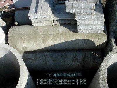 【路卡傢飾~園藝造景】水溝管 水泥柱 水泥盆 陰井 空心磚 水泥管 水泥板 大花盆