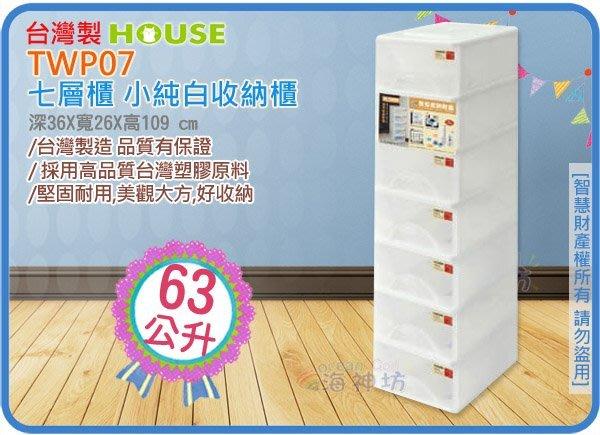 =海神坊=台灣製 TWP07 小純白收納櫃 七層櫃 整理箱 置物箱 整理櫃 抽屜櫃 分類箱 63L 4入3500元免運
