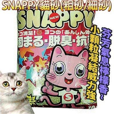 【🐱🐶培菓寵物48H出貨🐰🐹】SNAPPY貓砂 粗砂10L(減少粉塵內有除臭味香珠) 特價188元 (蝦)