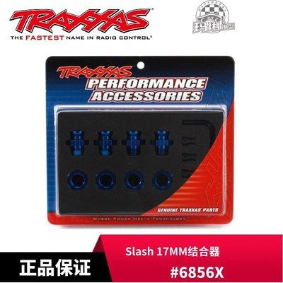 賽車模具 TRAXXAS  17MM結合器 Slash/Rustler/Stampede4WD #6856X 哆啦A夢的