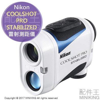 日本代購 平輸 NIKON COOLSHOT PRO STABILIZED 防手震 雷射測距儀 高爾夫