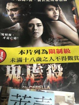 萊壹@51429 DVD【鬼虐殺】全賣場台灣地區正版片