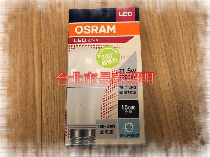 台北市長春路 德國OSRAM 歐司朗 11.5w 11.5瓦 LED 燈泡 E27 超廣角 超省電