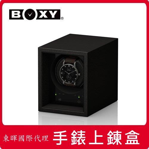 東暉代理 BOXY手錶自動上鍊盒收藏盒 Safe ECO系列 01 保險箱專用 轉速可設定 搖錶器 旋轉盒