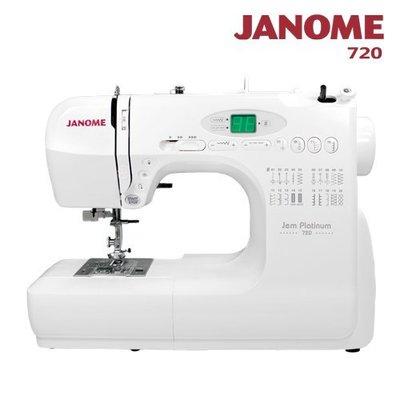 【小布物曲】特價下殺8折-JANOME 電腦型縫紉機720‧手作/縫紉