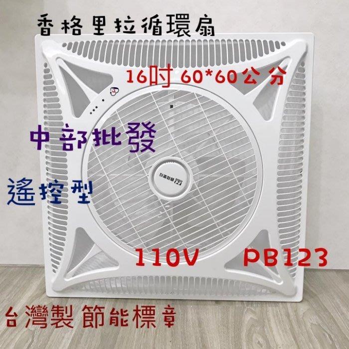 16吋 香格里拉 PB-123 輕鋼架循環扇 通風扇 天花板循環扇 溫控 節能扇 附遙控 住宅 辦公場所 商業