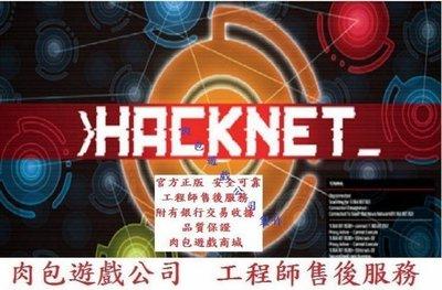 PC版 官方正版 肉包遊戲 STEAM PC版 駭客網 Hacknet