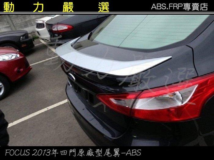 動力嚴選 2013-2015年FORD FOCUS四門原廠型尾翼-ABS