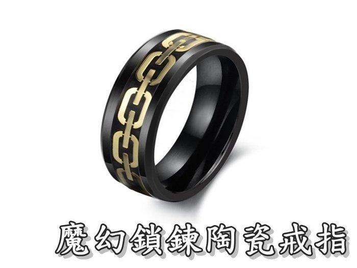 《316小舖》【C268】(頂級陶瓷戒指-魔幻鎖鍊陶瓷戒指 /碳纖維戒指/朋友禮物/老師禮物)