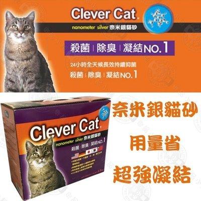 ☆優品電購☆Clever Cat 殺菌除臭奈米銀凝結砂15LB(6.8kg)超強凝結 除臭效果佳 貓砂
