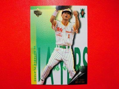 鄭百勝 1996 CPBL Notable Player 漂亮明星卡