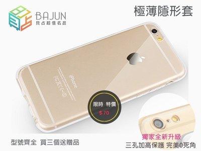 【貝占】手機殼Iphone 7 6s ...