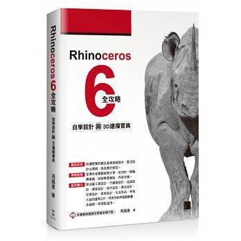 益大資訊~Rhinoceros 6 全攻略:自學設計與 3D建模寶典 ISBN:9789864343652