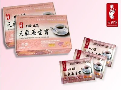 四物飲~天香堂四福元氣養生寶(盒裝-10包/盒)/也有單包【圓仔素健康小舖】