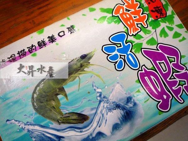 【大昇水產】台灣寶島優質冷凍活跳白蝦/超越現撈品質/無添加真健康700G