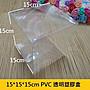 ☆創意特色專賣店☆15*15*15cm PVC 透明塑膠...