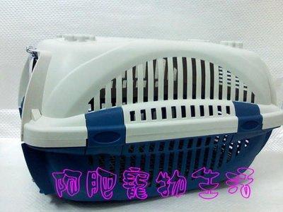 【阿肥寵物生活】豪華運輸籠(藍色) P3004/犬貓皆適用