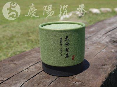 【慶陽沉香】S299 天然艾草盤香 3.5H 小盤香  ~ 純天然 淨化 避邪 ~  【限時特價88元】