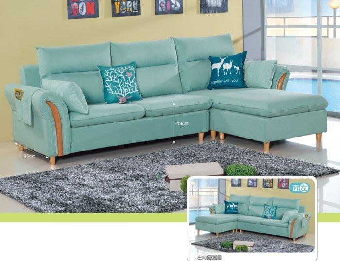 【DH】商品編號BC145-1商品名稱L型沙發組280CM淺綠色(圖一)輔助椅可左右移動擺飾.備有米色可選主要地區免運費