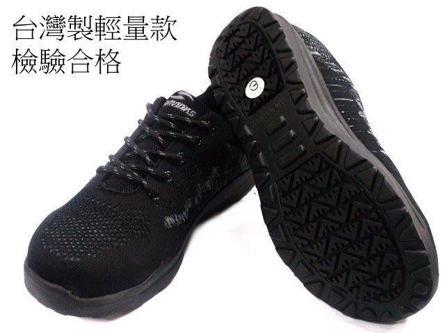 美迪~寶瑪仕(Pomas-G)3905超輕量運動安全鞋~一雙約800公克~檢字第R55310號~台灣製