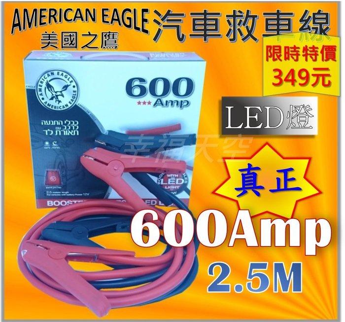 AMERICAN EAGLE 600Amp 汽車救車線 車用救車線 汽車電瓶救車線 電源救車線 電瓶急救線 救車線