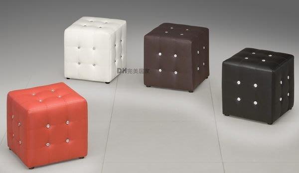 【DH】貨號Q339-1《艾斯汀》皮革貴氣水鑽方椅/椅凳˙四色可選˙質感一流˙主要地區免運