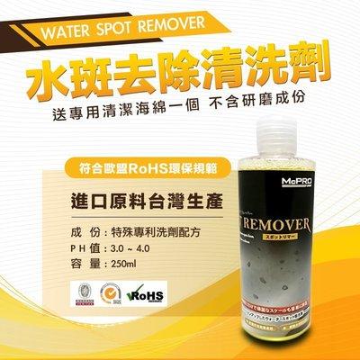 McPRO水斑水垢去除劑250ml  不含研磨成份送專用清潔海綿一個