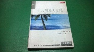 大熊舊書坊-十八歲夏天以後,作者:謝其濬,出版社:天下文化,ISBN:9789864172108 -101*19