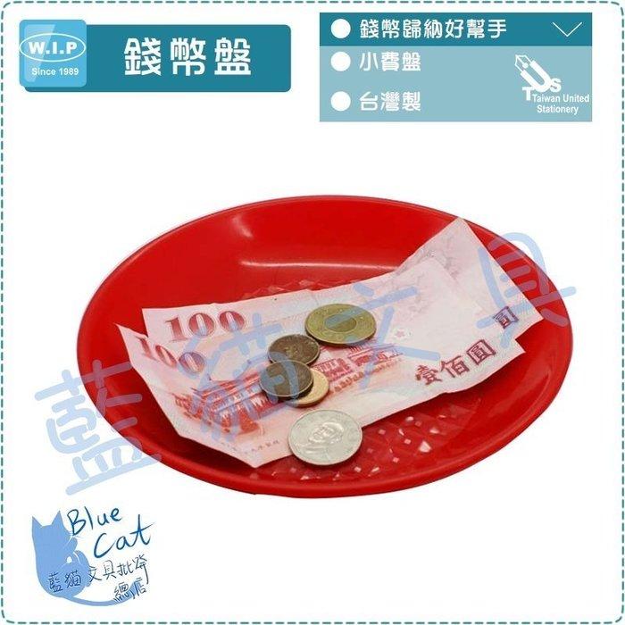 【可超商取貨】錢幣盒/零錢盤/硬幣盤/生意/出納/餐廳適用【BC02009】JC25 小費盤【W.I.P】【藍貓】