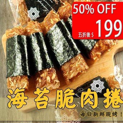 海苔脆肉捲 原味/黑胡椒/麻芛 台中必買伴手禮 小甜甜食品