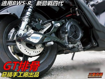 三重賣場 惡搞手工廠 GT 排骨 新勁戰四代 BWS-R專用 CNC排骨 就是救世軍 GJMS 川歐力士 鴻霖 隼芯