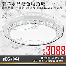 G虹§LED333§(33G4064)奢華水晶變色吸頂燈 鐵藝烤漆 不鏽鋼 壓克力 進口水晶LED-36W全電壓三色切換
