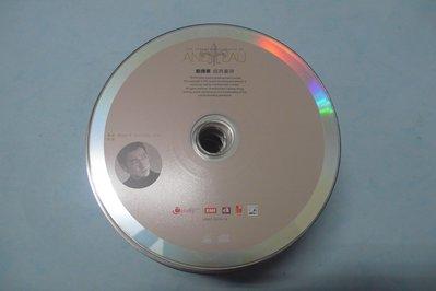 紫色小館78-3--------劉德華-經典重現(DISC 4)