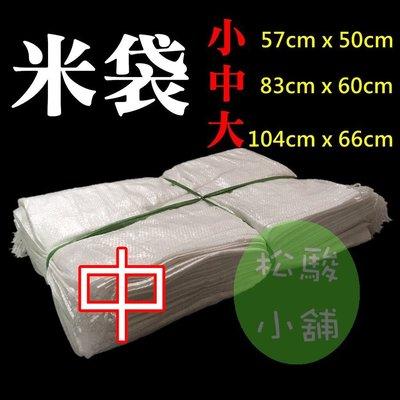 【松駿小舖】【中】米袋(零售) 砂石袋 沙包袋 垃圾袋 白麻布袋