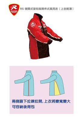 【皓翔】天德牌 R5 多功能兩件式護足型 風雨衣  (側開背包版)   下標前請先詢問現貨狀況