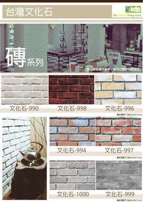 【台灣文化石系列】TW-990 白磚,限時特價,平面磚1箱650元,轉角磚1箱1100元,台中大甲工業區自取貨免運費