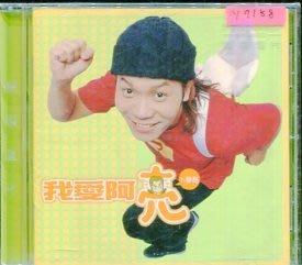 *還有唱片行* 卜學亮 / 我愛阿亮 二手 Y7158