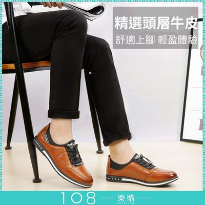 108樂購 精品皮鞋 休閒皮鞋 快速穿脫 便利 男鞋 時尚潮流皮鞋 真皮 精品專櫃品質 【BS103】