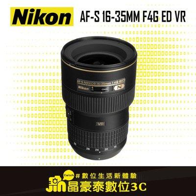 晶豪泰【分期零利率+免運】Nikon AF-S 16-35 f/4 G ED VR超廣角變焦鏡(公司貨) NIKKOR