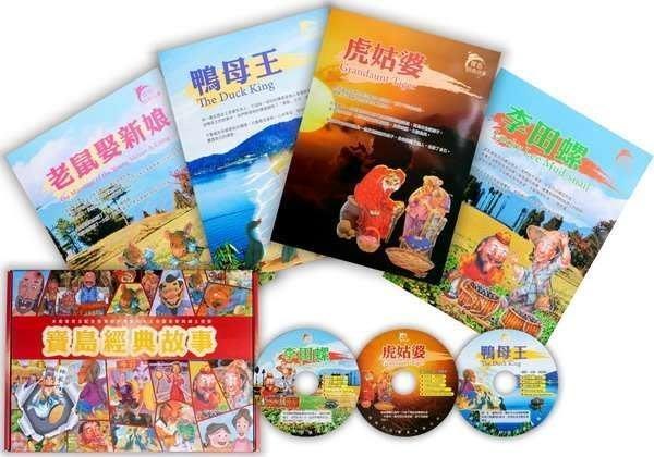*小貝比的家*台灣囝仔聽故事/寶島經典故事/全套平裝12冊12CD