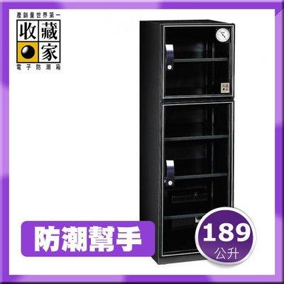 【保固一年】收藏家 大型除濕主機專業電子防潮箱 AX-198 /189公升 (單眼專用/防潮盒)